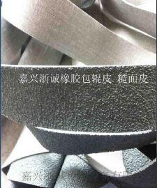 验布机用糙面橡胶皮 防滑橡胶带 包辊胶刺皮