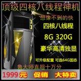 05广州4四核台式电脑配置英特尔组装游戏独显4四核台式电脑配置