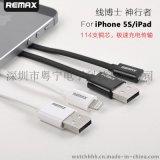 Remax/睿量 神行者資料線 2.1A蘋果手機/平板極速充電線 iphone5s/6/ipad雙面介面防纏繞數據傳輸線