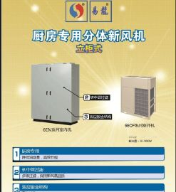 易龙首创厨房专用分体新风机6EIV0300/   6EOF0300