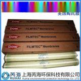 陶氏热消毒型反渗透膜HSRO-4040-FF