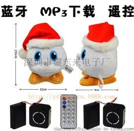 MP3音乐播放器 可MP3下载 带蓝牙音乐盒 毛绒玩具电子配件
