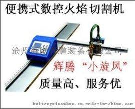厂家直销 HTBX 便携式切割机 便携式切割机 高速节能