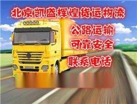 北京到全国各地物流托运价格、搬家货物