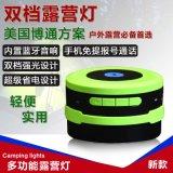 新款多功能創意戶外無線藍牙音箱BL10 露營帳篷燈折疊LED博通方案3.0音響