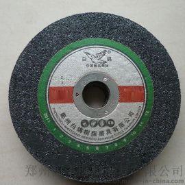 白鸽切割片100mm 树脂砂轮片