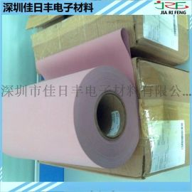 贝格斯Sil-Pad 900S 矽胶布 原装进口 导热绝缘布 散热布