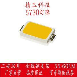 led贴片灯珠5730灯珠0.5W灯珠光通量>53lm