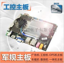 3.5寸GM45酷睿工控主板/P7350处理器/尺寸小应用于/车载电脑/一体机