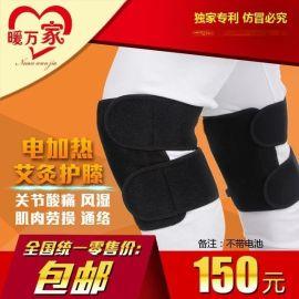 廠家直銷電熱護膝(不帶電池)