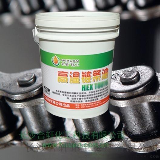 耐高温链条润滑油/耐高温300度链条油 长沙合轩