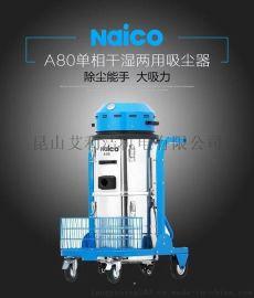 耐柯A80中型工业吸尘器