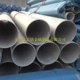 廠家直銷耐腐蝕2205雙相不鏽鋼管