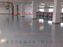 寮步工厂地面加固硬化施工,密封固化工程价格