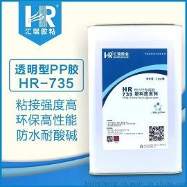厂家直销塑料板材粘合剂 PP胶 PE胶水王HR-735