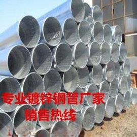 国标镀锌螺旋钢管厂家