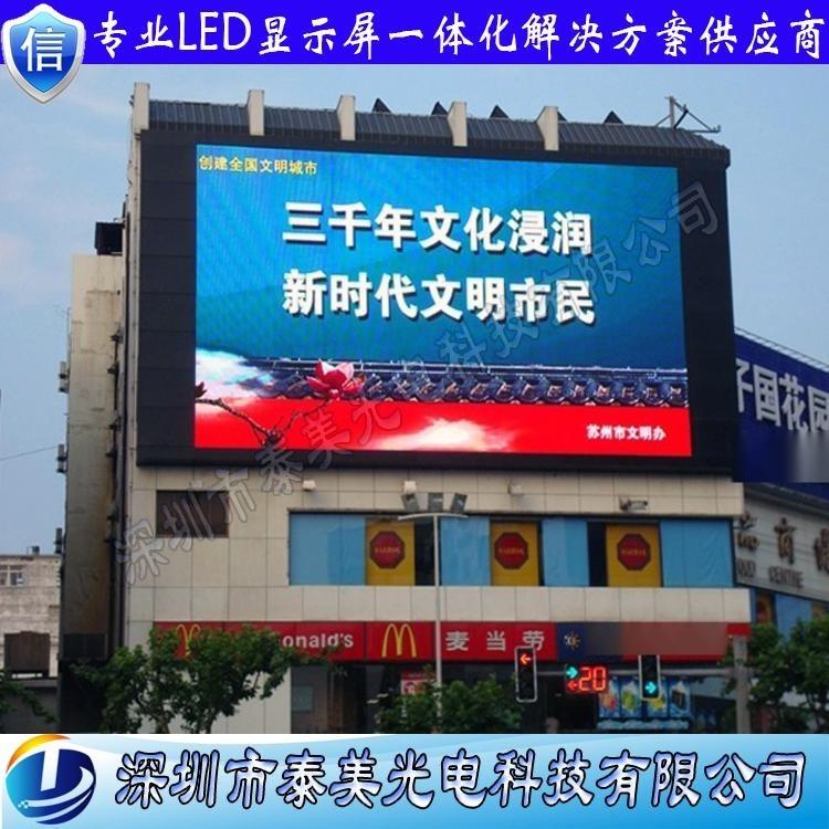 戶外P10全綵廣告大螢幕