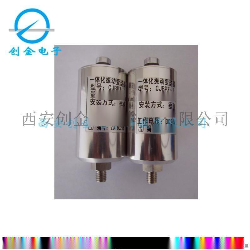 一体化振动温度变送器 风机 水泵 电机 齿轮箱 油箱 轴承 传感器