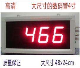 朝兴led计数器显示屏看板