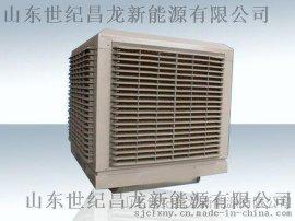 世紀昌龍節能環保空調