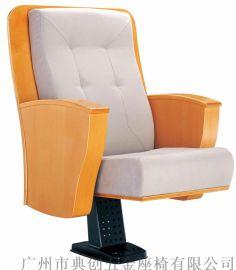 典创礼堂椅排椅**座椅大型会议厅椅独脚款 DC-9101
