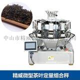 茶叶微型组合秤 ,全自动定量组合秤 ,电子包装秤