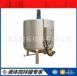 电加热乳化缸厂家供应锦州市密封酶解罐加热双层搅拌锅单层混合均质桶