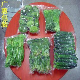 广惠透明蔬菜真空包装袋  压缩食品包装真空袋定制