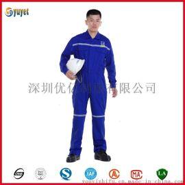 深圳优亿 厂家订做 全棉阻燃连体工作服