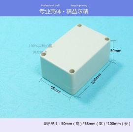 接线盒防水接线盒户外分线盒塑料外壳端子盒工控制盒电源盒配电箱防水箱 50*68*100