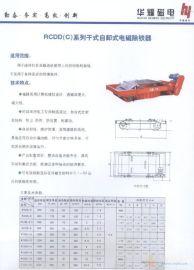 干粉除铁器 潍坊华耀干式自卸式除铁器厂家