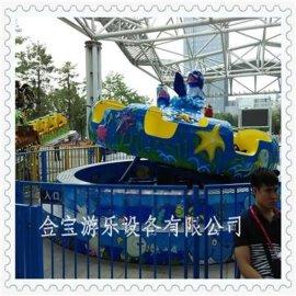 公园儿童游乐设备海洋魔盘 金宝专业供应 双11特卖款