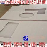 镇江厂家提供PC板二次加工PC异形板加工