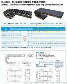 80型工程塑料拖链系列(机床附件生产厂家)