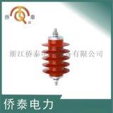 氧化锌避雷器HY5WS-17/50  侨泰避雷器厂