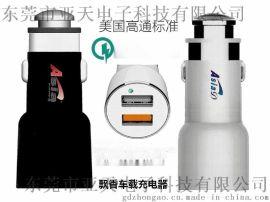 ASIAD亚天生产 带香味车充 可替代汽车香水 5v4.8a双USB车载充电器 过认证CE FCC有力保证