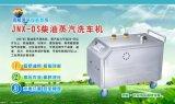 潔能柴油高壓蒸汽洗車機