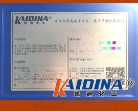空压机清洗剂 空压机积碳清洗剂厂家 Kd-l211b空压机积碳清洗剂