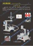 手動水壓測試機