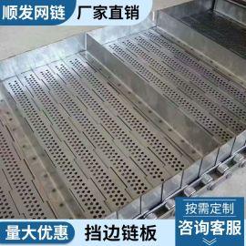 可定制不锈钢挡边链板 输送机排屑机设备配件 物料输送专用链板