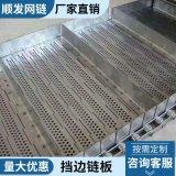 可定製不鏽鋼擋邊鏈板 輸送機排屑機設備配件 物料輸送專用鏈板