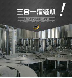 供应JN型厂家直销饮料生产设备/饮料灌装设备/三合一灌装机