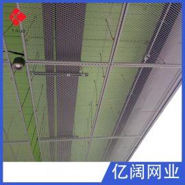 定制幕墙金属装饰网天花板吊顶铝板拉伸网楼梯走道机械防护网片