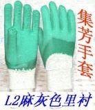 劳保手套(3L2)