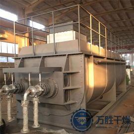 双轴空心浆叶干燥机环保污泥干燥机化工原料烘干硅泥双桨叶烘干机