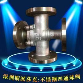 铸钢不锈钢高压四通法兰球阀Q41F-16PDN32 40 50 65 80 100