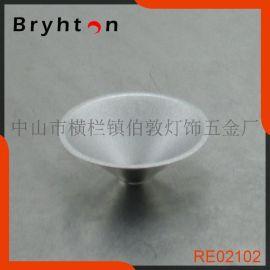 【伯敦】  铝制2寸直插反射罩_RE02102