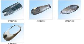 供应各类路灯灯罩铝合金压铸