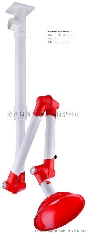 漳州0604三节吸顶式万向排气罩PP万向抽气罩实验室万向排风罩