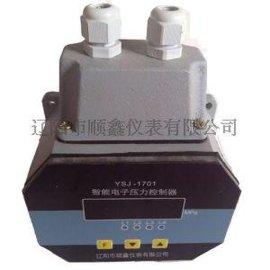 供应辽阳顺鑫YSJ-1700智能电子压力控制器